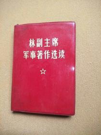 林副主席军事著作选读(有毛林标准像)
