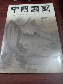 中国书画 2011年第8期