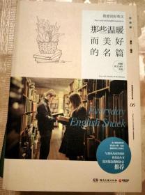 我爱读好英文:那些温暖而美好的名篇2013-3一版一印