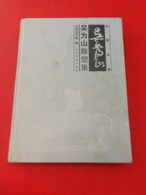 大美丛书—吴为山雕塑集