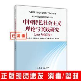 中国特色社会主义理论与实践研究 9787040432015