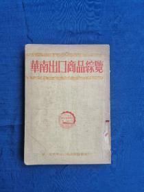 华南出口商品综览
