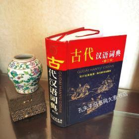 《古代汉语词典(修订本)》四川辞书