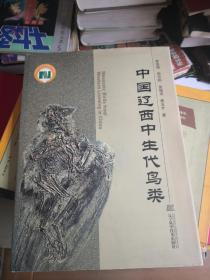 中国辽西中生代鸟类