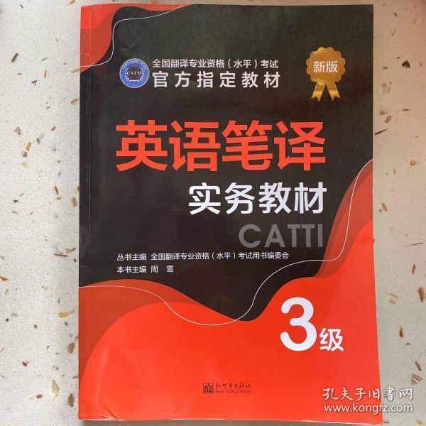 英语笔译实务教材:3级