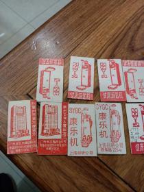 广州百货大厦身高卡   9张合售