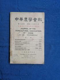 中华农学会报 第185期 本会成立三十周年纪念号续 1947年11月出版