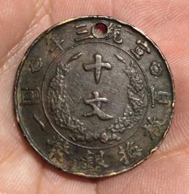 宣统三年大清铜币十文一枚(保真)。