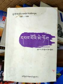 中国藏族当代文学精品丛书 1980-1989:英雄花 藏文版