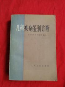 儿科疾病鉴别诊断 馆藏书