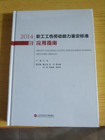 2014版职工工伤劳动能力鉴定标准应用指南