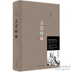 星云禅语2   星云大师讲述  上海文化出版社 第二辑