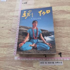 瑜伽 气功与冥想