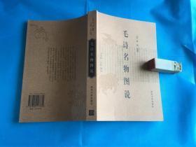 毛诗名物图说 (诗经学、徐鼎) 16K、私藏本、全新品相。1版1印。 详情请参考图片及描述所云