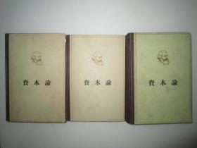 资本论 全三册 繁体第二版北京版
