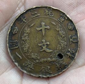 宣统三年大清铜币百枚换银币一圆(保真)