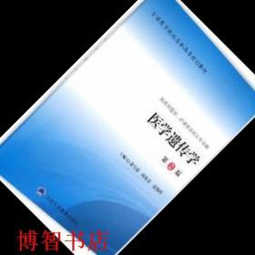 医学遗传学第2版全国医学院校第二轮 黄雪霜 阎希青姜海鸥 北京大学医学出版社 9787565912351