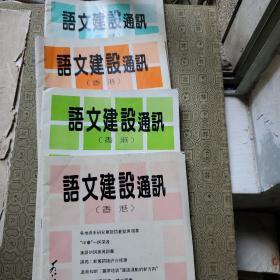 语文建设通讯(第10.23.25.33期)4册和售 李格非教授藏书