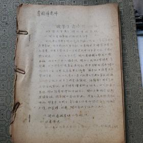 《汉语大字典》湖北省收字组编《收字工作小结》油印本