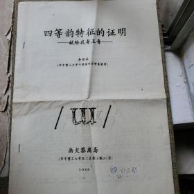 四等韵特征的证明(献给我妻王青)油印 8开6页 (后页有著名语言学教授李格非老先生的墨迹)