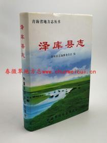 泽库县志 中国县镇年鉴出版社 2005版 正版
