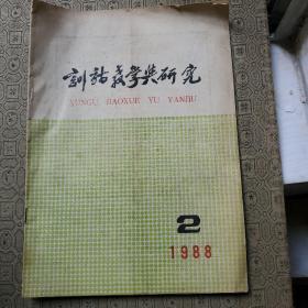 训诂教学与研究1988年第2期