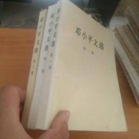 邓小平文选 第一、二、三卷,全,合售