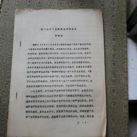 评五四文学革命中的胡适 铅印