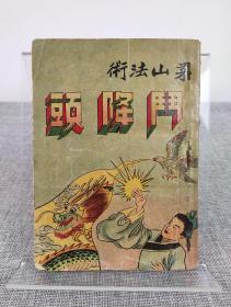孔网孤本 繁体老版大开本连环画《茅山法术 斗降头》银河出版社 1959年初版