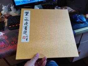上海著名画家,丰一吟手绘漫画选册页一本10幅