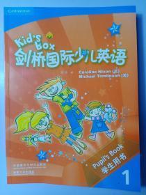 剑桥国际少儿英语 学生用书 1