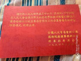 请柬:第三批香港事务顾问聘书颁发仪式暨香港特别行政区筹委会预备工作委员会委员任命书颁发仪式。1994年