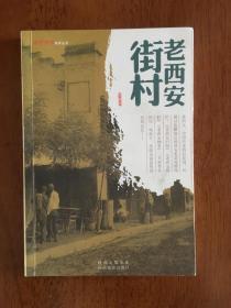 (总发)老西安街村:西安旧事系列丛书
