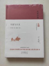 大家小书 天道与人文(精装本)