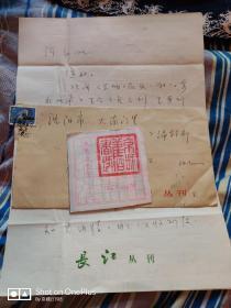 著名作家王维州致阿红信札一通两页附原实寄封