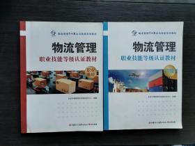 物流管理 职业技能等级认证教材 职业基础+初级(两本)