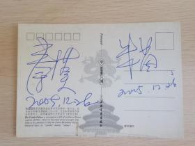 著名港台演员秦汉,朱茵二人签名明信片