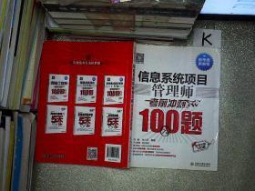信息系统项目管理师考前冲刺100题(软考冲刺100题)