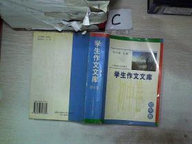 学生作文文库:初中卷