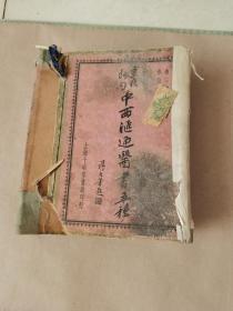 中西汇通医书五种