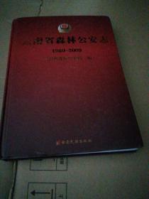 云南省森林公安志