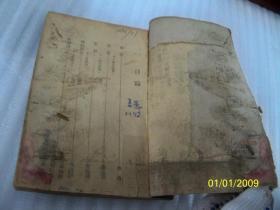 一天的工作【书残,无前后书皮,也可能缺页,无版权页,只是目录页有君愚1943字样】