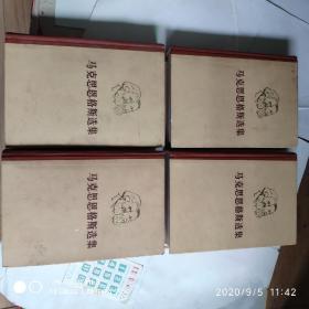 马克思恩格斯选集 1-4册 全4卷
