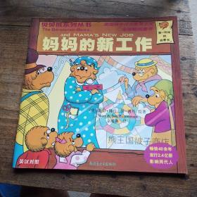 贝贝熊系列丛书妈妈的新工作