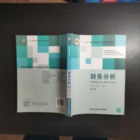 财务分析(第七版)