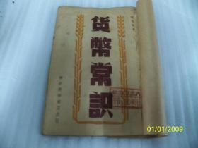 1948年3月初版《货币常识》 分货币的基本常识,对蒋币的清算,解放区的货币三部分!
