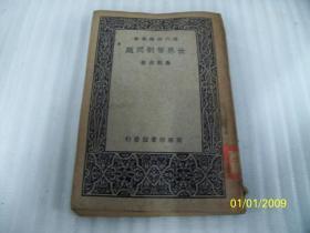 民国25年初版《世界币制问题》全一册