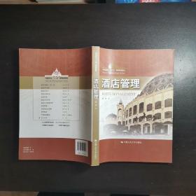 """酒店管理(中国旅游业""""十二五""""高等教育教材)"""
