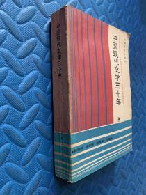 中国现代文学三十年