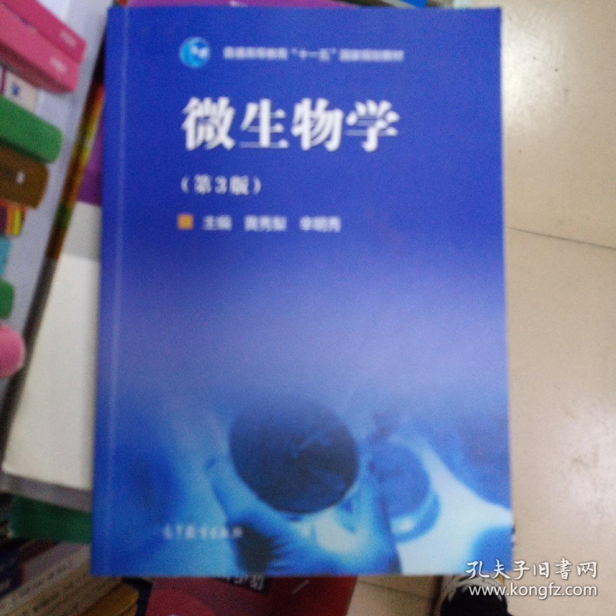 微生物学(第3版)
